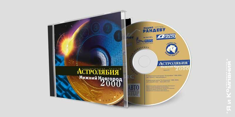 Разработка CD Астролябия