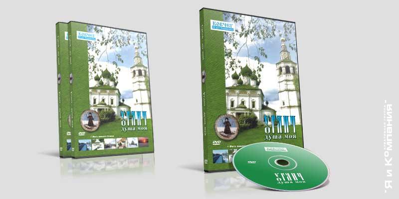 Разработка DVD Ковчег