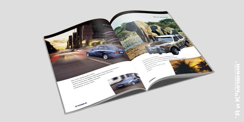 Разработка каталога для компании Ставка