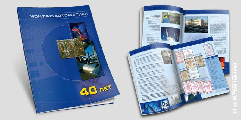 Разработка макета каталога для Монтажавтоматика