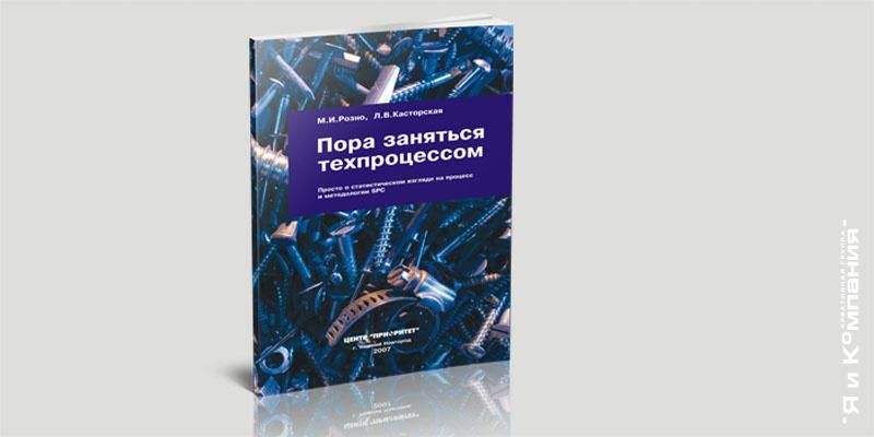 Разработка макета книги