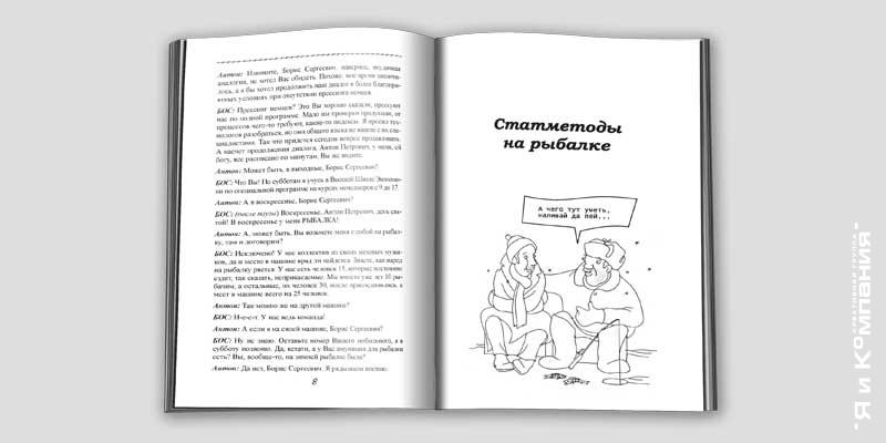 Иллюстрации для книги Диалоги2