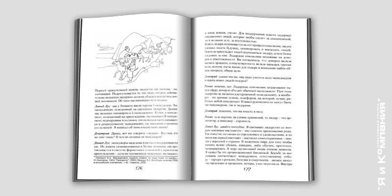 Иллюстрации для книги Диалоги 5 О мотивации