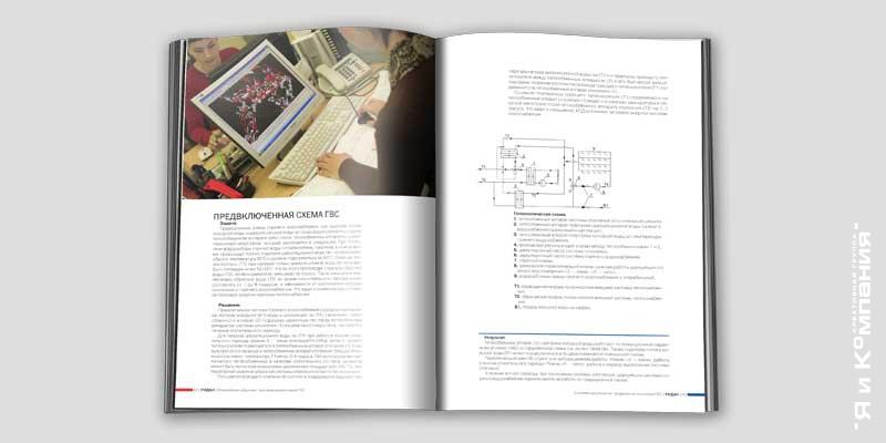 Разработка макета каталога для компании Ридан