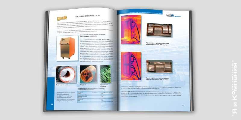 Разработка макета каталога для компании Политехника