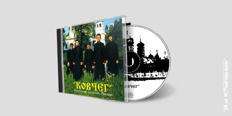 Разработка CD Ковчег