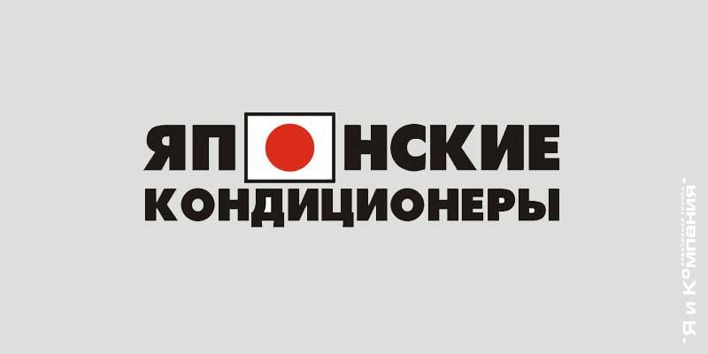Разработка Логотипа - Японские Кондиционеры