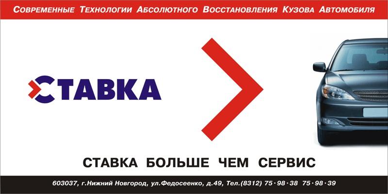 Рекламный Щит - Ставка