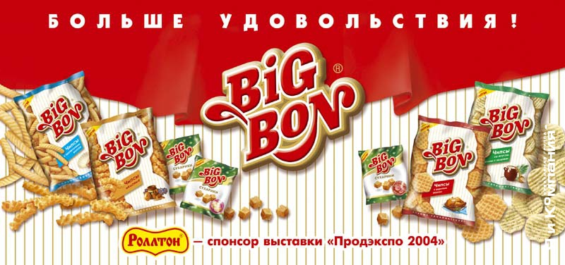 BigBon 2