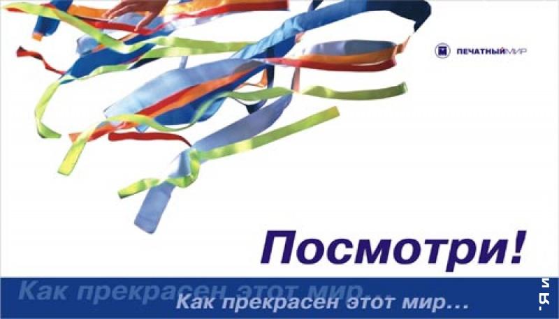 """Календарь типографии """"Печатный Мир"""" 1"""