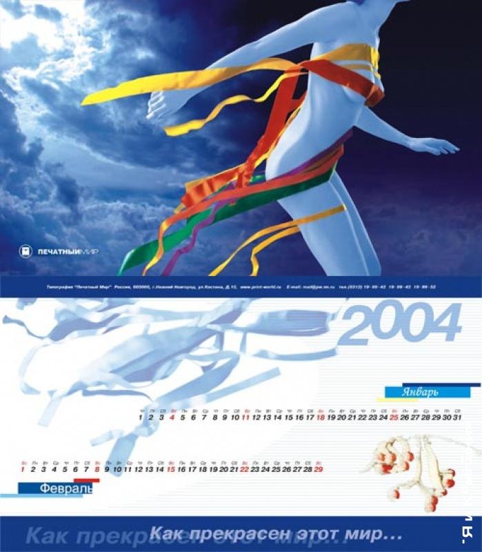 """Календарь типографии """"Печатный Мир"""" 2"""