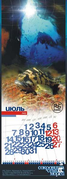 "Календарь ""Рыбконс"""