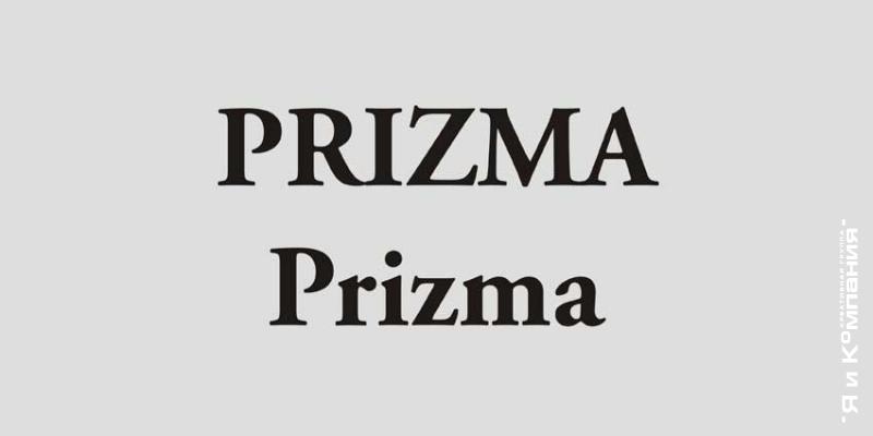 Нейминг Разработка названия - Prizma