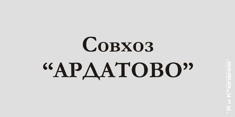 Нейминг Разработка названия - Совхоз Ардатово