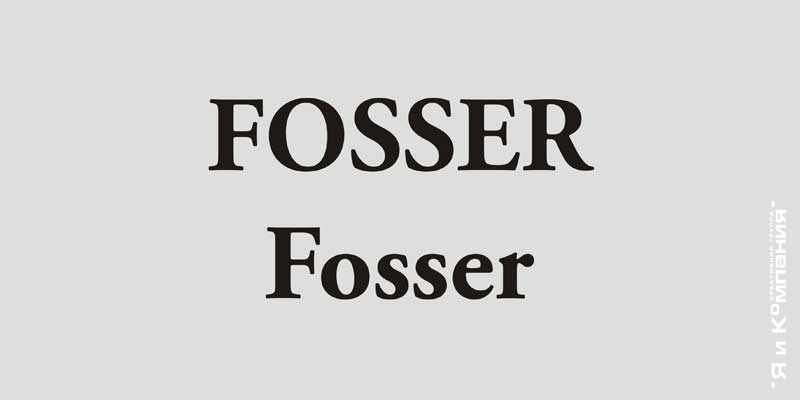 Нейминг Разработка названия - Fosser