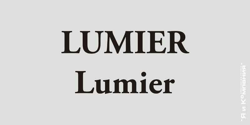 Нейминг Разработка названия - Lumier