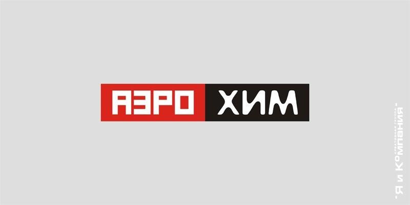 Разработка Логотипа - АэроХим
