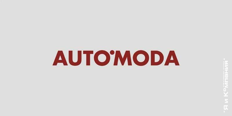 Разработка Логотипа - АвтоМода