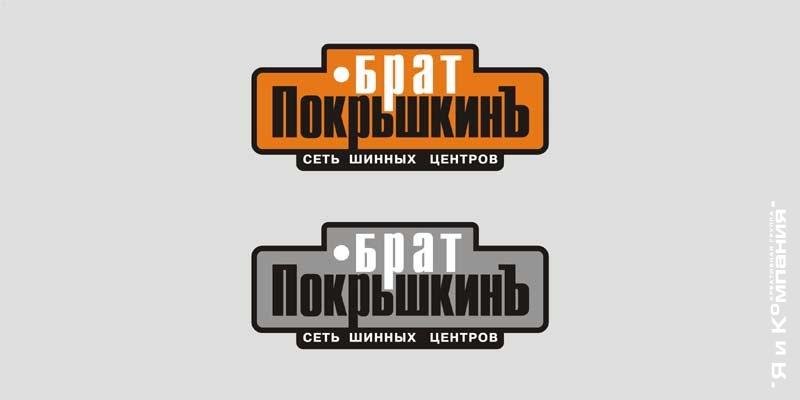 Разработка Логотипа - Брат Покрышкин
