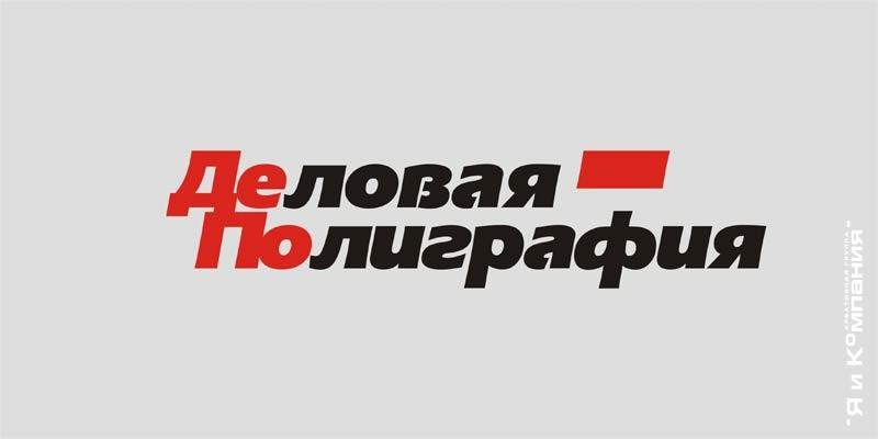 Разработка Логотипа - Деловая Полиграфия