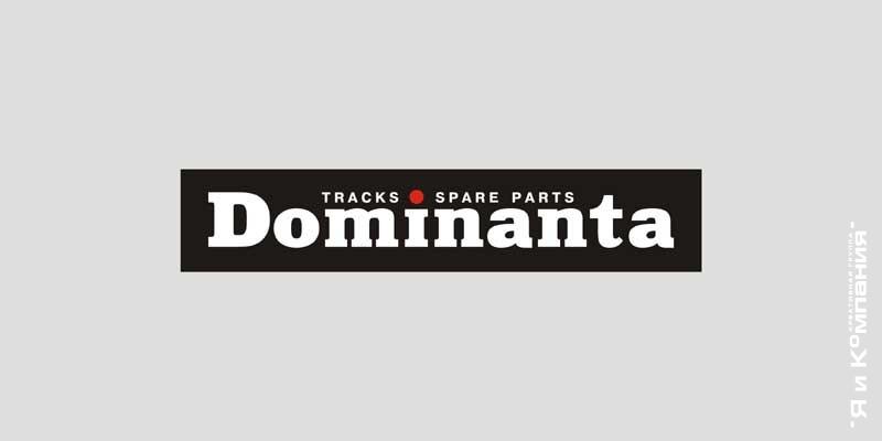 Разработка Логотипа - Dominanta