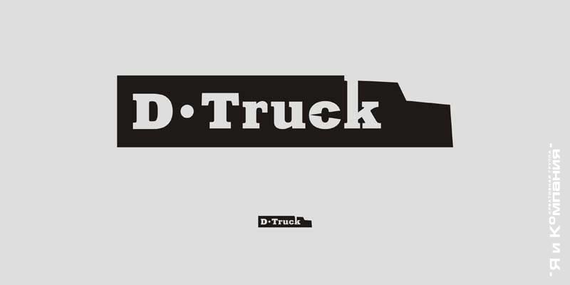 Разработка Логотипа - D Truck