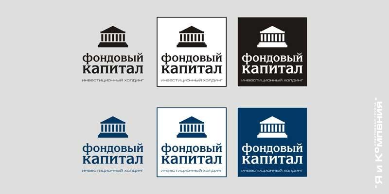 Разработка Логотипа - Фондовый Капитал