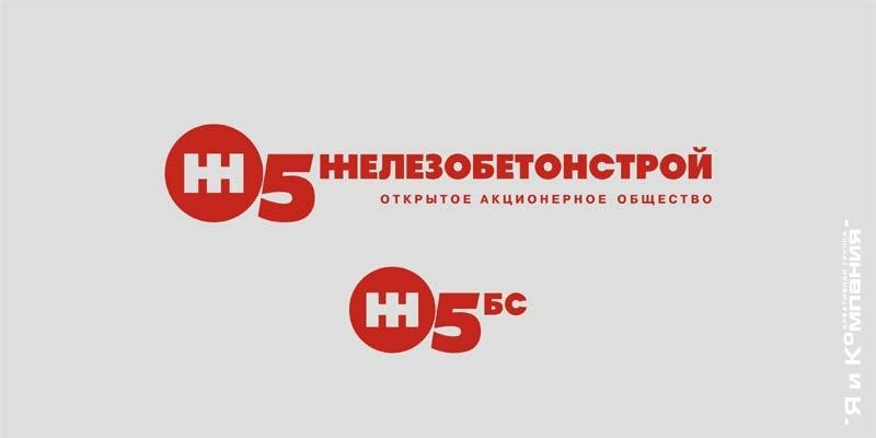 Разработка Логотипа - Железобетонстрой 5