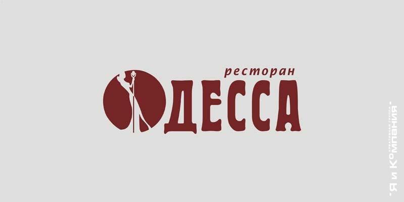 Разработка Логотипа - Одесса