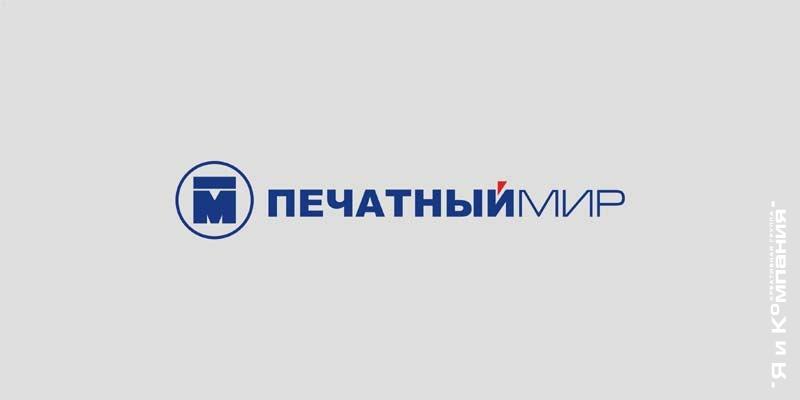 Разработка Логотипа - Печатный Мир