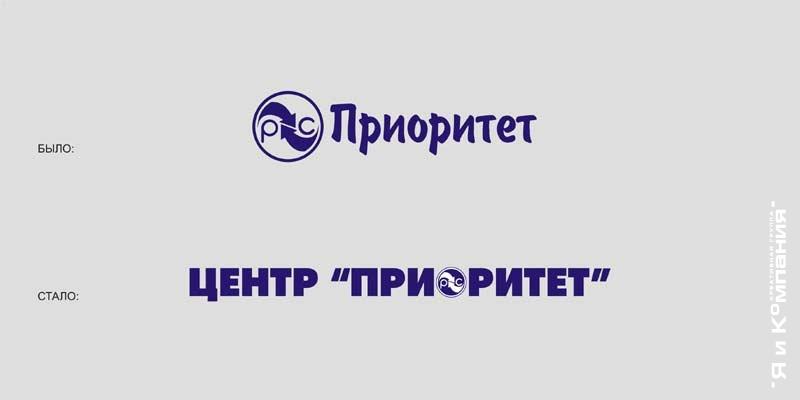 Разработка Логотипа - Приоритет
