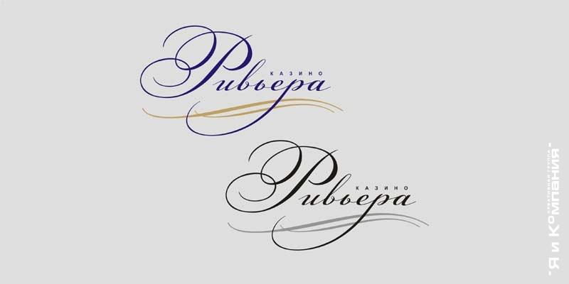 Разработка Логотипа - Ривьера