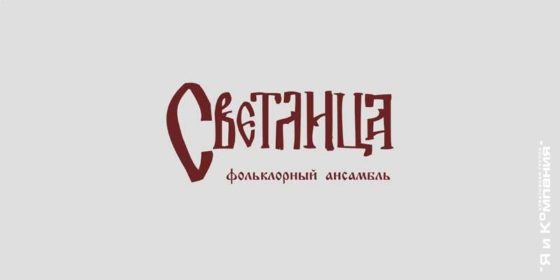 Разработка Логотипа - Светлица