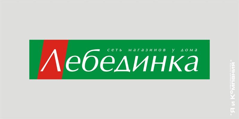 Разработка Логотипа - Лебединка